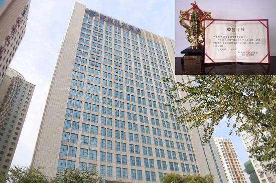 首页 新闻中心 公司新闻  近日,青海省建设厅及青海省建筑业协会在