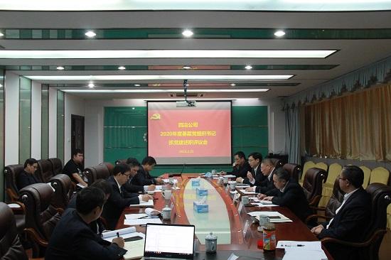 四(si)冶(ye)公司黨委召開2020年度基層黨組織書(shu)記抓黨建述職評議會(hui)