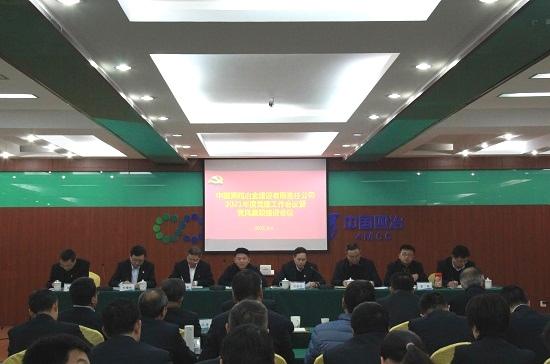 四(si)冶(ye)公司召開2021年度黨建工作暨黨風廉政建設和反腐敗工作會(hui)議