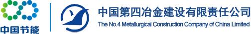 中(zhong)國(guo)第四(si)冶(ye)金建設有限(xian)責任公司